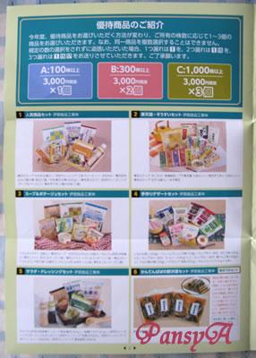 (株)ヤマウラ〔1780〕より「株主優待のご案内」が届きました。3,000円相当の地場商品20点の中から選びます。-1