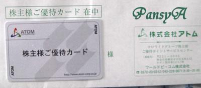 (株)アトム〔7412〕より(コロワイドグループで使える)「株主様ご優待カード」が届きました。