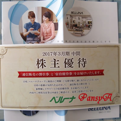 (株)ベルーナ〔9997〕より、株主優待の「通信販売の3000円割引券」と「裏磐梯レイクリゾートの宿泊優待券」が届きました。