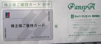 カッパ・クリエイト(株)〔7421〕より(コロワイドグループで使える)「株主様ご優待カード」が届きました。