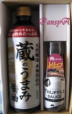 ジャパン・フード&リカー・アライアンス(株)〔2538〕より株主優待の「自社グループ商品」が届きました。