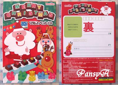 今年も(meito)クリスマスチョコレートについて詳しく報告します。-1
