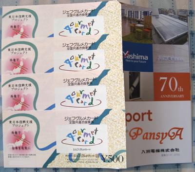 八州電機(株)〔3153〕より株主優待の「ジェフグルメカード」(500円×4枚)2000円分が届きました。