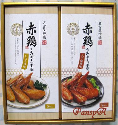日本管財(株)〔9728〕より株主優待の「2000円相当のギフトカタログ」(3年未満保有の株主様向け)から選択した「赤鶏 うみぁーっ手羽」が届きました。-1