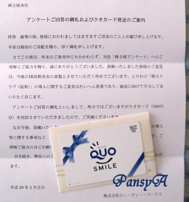 (株)エー・ディー・ワークス〔3250〕より「株主様アンケート」回答のお礼として500円分のクオカードが届きました。
