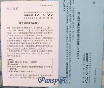 (株)イメージ ワン〔2667〕より議決権行使のお礼のクオカード500円分が届きました。