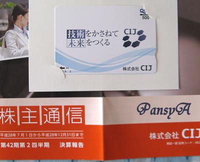 (株)CIJ〔4826〕より株主優待のオリジナルクオカードが届きました。