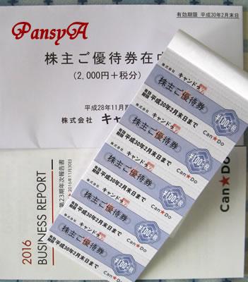 (株)キャンドウ〔2698〕より「株主ご優待券」20枚(2000円+税分)〔商品との交換も可〕が届きました。