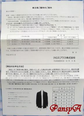 クロスプラス(株)〔3320〕より3000円相当の株主優待案内が届きました。(A)自社グループ商品の「ニットのカーディガン」か(B)オンラインショップ専用の「クーポン券」を選択します。