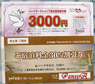 東建コーポレーション(株)〔1766〕より、オンラインショッピングサイト「ハートマークショップ株主優待割引券」3000円が届きました。