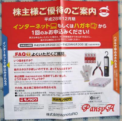 (株)MonotaRO(モノタロウ)〔3064〕より3000円相当の株主優待の案内が届きました。