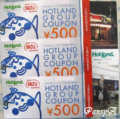 4月上旬に、(株)ホットランド(銀だこ・銀のあん)〔3196〕より「株主様ご優待券」が届きました。
