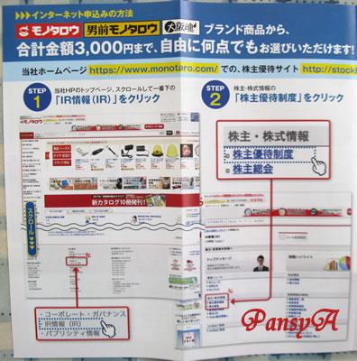 (株)MonotaRO(モノタロウ)〔3064〕より3000円相当の株主優待の案内が届きました。専用サイトからの申し込みの場合