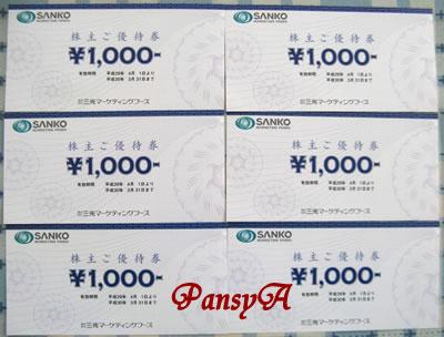 (株)三光マーケティングフーズ〔2762〕より「株主ご優待券」6000円分(1000円券×6枚)が届きました。