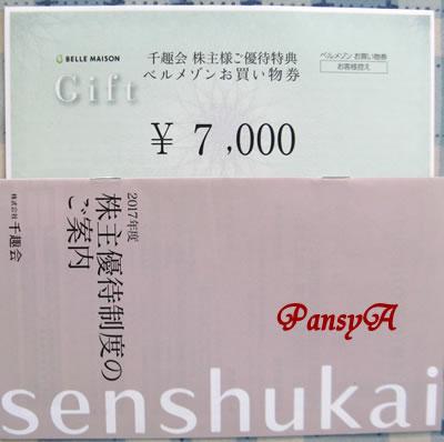 (株)千趣会(ベルメゾン)〔8165〕より株主優待の「ベルメゾンお買い物券」7000円分が届きました。