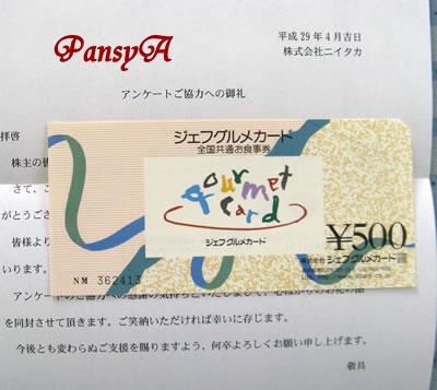 (株)ニイタカ〔4465〕より、アンケートのお礼としてジェフグルメカード(500円相当)が届きました。