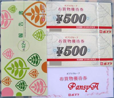 (株)ポプラ〔7601〕より株主優待の「ポプラグループお買物優待券」(商品との交換も可)が届きました。