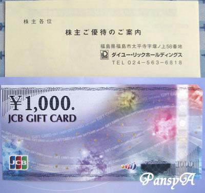 ダイユー・リックホールディングス(株)〔3546〕より株主優待の「JCBギフトカード」1000円分が届きました。
