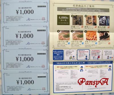 (株)ジェイグループホールディングス〔3063〕より「株主優待御食事券」4000円分(代替商品と交換も可)が届きました