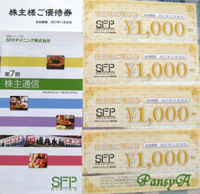 SFPダイニング(株)〔3198〕より「株主様ご優待券」(お食事券4000円分)が届きました。