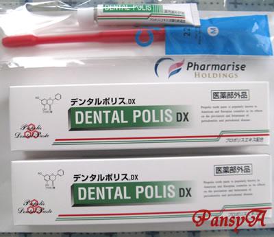 ファーマライズホールディングス(株)〔2796〕より、選択した株主優待「デンタルポリスDX(薬用ハミガキ粉)×2本セット」が到着しました。