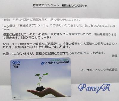 イーサポートリンク(株)〔2493〕より「株主さまアンケート」のお礼として、500円分のクオカードが届きました。