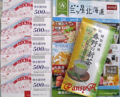 (株)スクロール(旧ムトウ)〔8005〕より「株主優待券2500円分(500ポイント券5枚)」と「静岡 春野の新茶100g」が届きました-1
