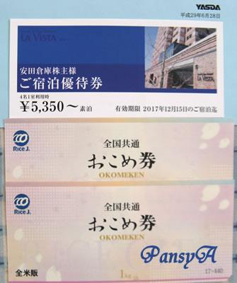 安田倉庫(株)〔9324〕より株主優待の「お米券」が届きました。