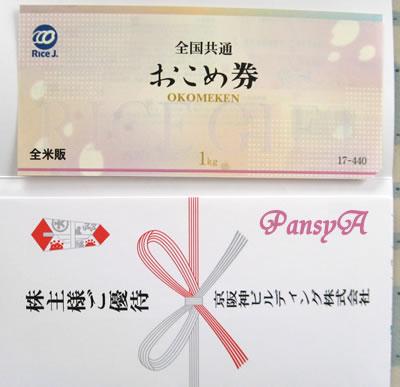 京阪神ビルディング(株)〔8818〕より株主優待の「おこめ券」が届きました。