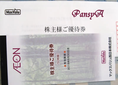 マックスバリュ西日本(株)〔8287〕より、選択した「株主様ご優待券」5000円相当(100円値引券50枚綴り)が届きました。