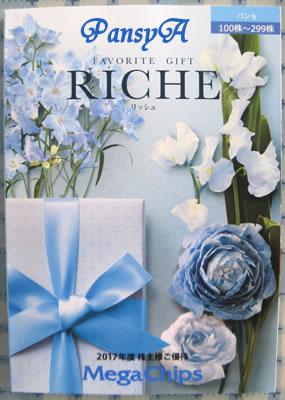(株)メガチップス〔6875〕より、株主優待の「百貨店提供の商品カタログ」(2000円相当)が届きました。-1
