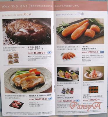 新晃工業(株)〔6458〕より「株主様ご優待カタログ」(ギフト・セレクション)が届きました。-2