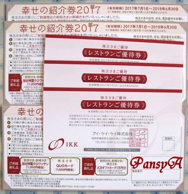 アイ・ケイ・ケイ(株)〔2198〕より株主優待の「FAVORI PLUS」(北九州市小倉)のお菓子と「レストランご優待券」等が届きました。-2