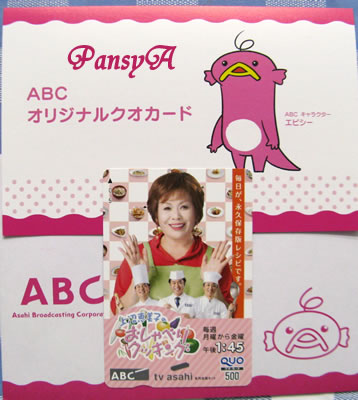 朝日放送(株)(ABC)〔9405〕より株主優待の番組特製オリジナルQUOカード「上沼恵美子のおしゃべりクッキング」が届きました。