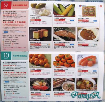 日本エスリード(株)〔8877〕より株主優待の「フリーチョイスギフトカタログ」が届きました。〈旬の食材や全国各地の特産品3,000円相当から選びます〉-1