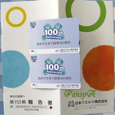日本フエルト(株)〔3512〕より株主優待のオリジナルクオカードが届きました。〈私は、継続保有3年以上です。〉