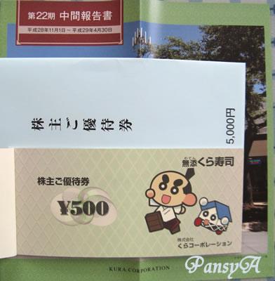 (株)くらコーポレーション(くら寿司)〔2695〕より「株主ご優待券」が届きました。5000円分の優待食事券です。