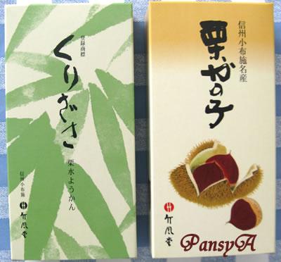 株)鈴木〔6785〕より株主優待の、信州『竹風堂』の栗菓子、「栗かの子」と「くりざさ」が届きました。