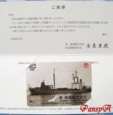 東海運(株)〔9380〕より株主優待のオリジナルQUOカードが届きました。