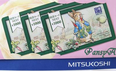 (株)プロトコーポレーション〔4298〕より、「カタログギフト・選べる厳選8品」から選択した「図書カード」(3000円分)が届きました。〈私は3年以上継続保有です〉