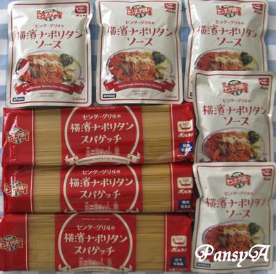 日本製麻(株)〔3306〕より株主優待の「センターグリルの横濱ナポリタンセット(パスタとパスタソースの詰め合わせ)」〔3,000円相当の自社製品〕が届きました。