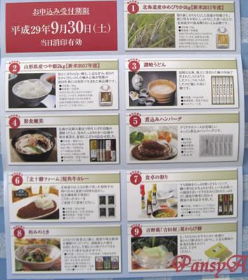 日本コンセプト(株)〔9386〕よりより株主優待の「2,000円相当の商品カタログ」が届きました。9点の中から1点選択します。