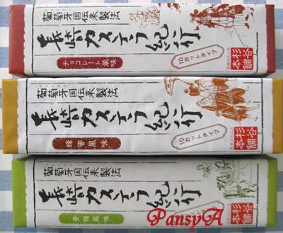 日本エスリード(株)〔8877〕より株主優待の「フリーチョイスギフトカタログ」から〔選択したギフト〕杉谷本舗の「長崎カステラ詰合せ」が届きました。