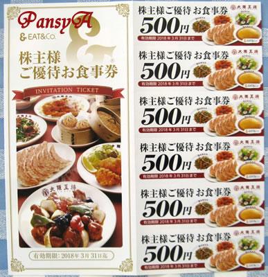イートアンド(株)(大阪王将)〔2882〕より、4品から選択した株主優待「3,000円相当のお食事券」が届きました。