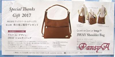 (株)サックスバー ホールディングス(東京デリカ)〔9990〕より株主優待オリジナル商品の「ケスク・ル・デザイン 3WAYショルダーバッグ 」が届きました。-2