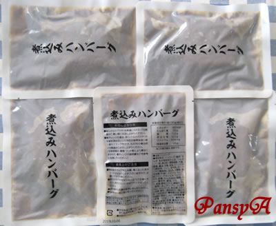 日本コンセプト(株)〔9386〕より、「2,000円相当の商品カタログ」9点の中から選択した株主優待の品物「煮込みハンバーグ」が届きました。
