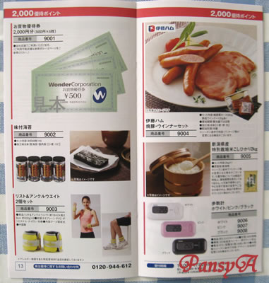 (株)ワンダーコーポレーション〔3344〕より「平成29年度版 株主優待商品カタログ」が届きました。-3