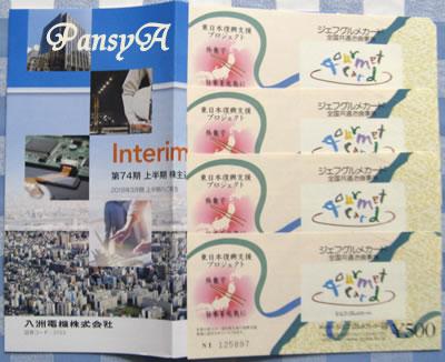 八州電機(株)〔3153〕より株主優待の「ジェフグルメカード」2000円分が届きました。全国約35000店舗の加盟店で利用できる便利なカードです。