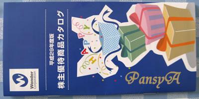 (株)ワンダーコーポレーション〔3344〕より「平成29年度版 株主優待商品カタログ」が届きました。-1