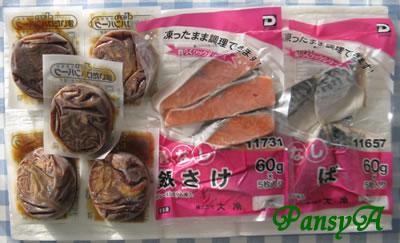 (株)大冷〔2883〕より株主優待の〔自社商品〕「骨なし魚2種とまいたけハンバーグ(冷凍食品)」が届きました。